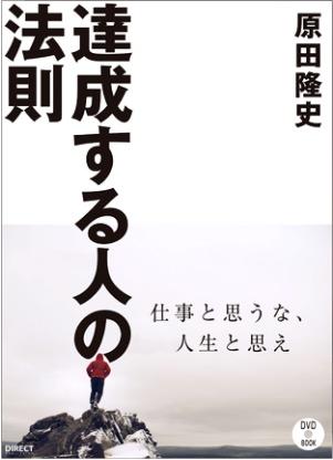 成功する人の法則 原田隆史