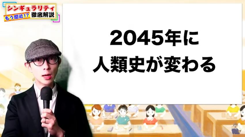 2045年に人類史が変わる